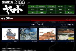 YAMATO2199officalsite_gallery.jpg