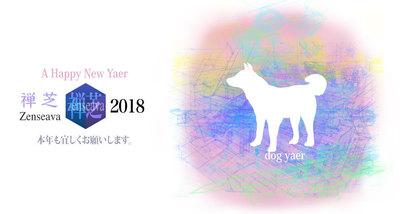 2018NewYearGreetings.jpg