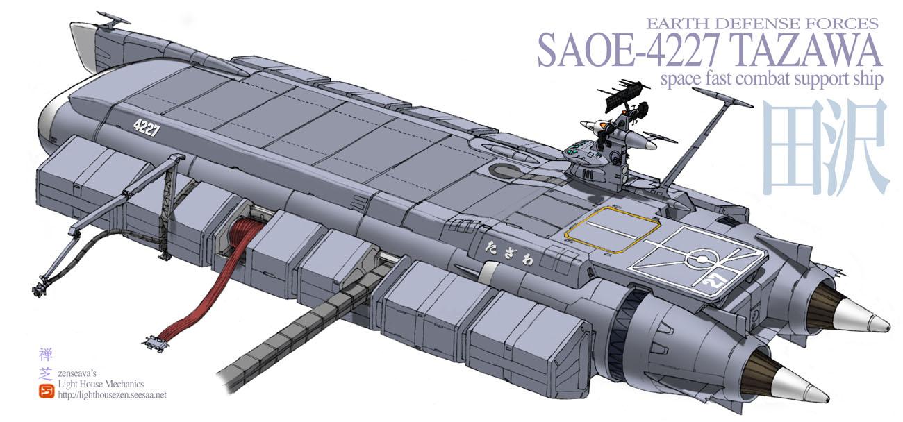 高速戦闘支援艦 たざわ SAOE-4227 Tazawa: LightHouse-メカニックス