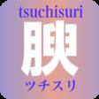 Tsuchisuri.png